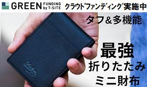 GREEN クラウドファンディング実施中! タフ & 多機能 最強折りたたみミニ財布